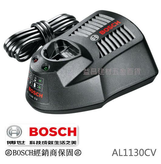【台北益昌】德國 BOSCH 充電器自由配 10.8V 充電器 AL1130CV ( 單賣全新充電器) 充電座