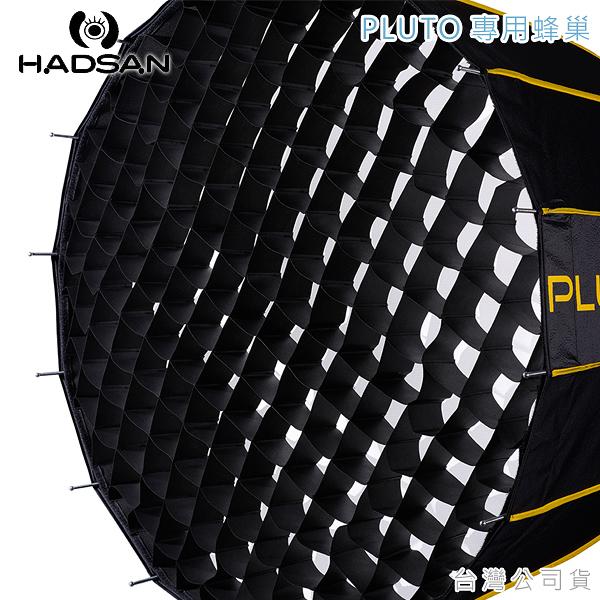 EGE 一番購】HADSAN【PLUTO 96 快收無影罩專用蜂巢】光質均勻柔和好用【公司貨】