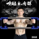 速捷臂力器綜合訓練壓力器胸肌腹肌家用健身器材臂力棒鍛煉握力棒 AW17698『男神港灣』