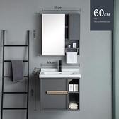 浴櫃 現代簡約浴室櫃組合一體洗手盆臉池落地櫃小戶型衛生間洗漱台【優惠兩天】