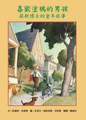 書立得-喜歡塗鴉的男孩:蘇斯博士的童年故事