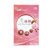得意人生素補鐵純素膠囊30粒【愛買】