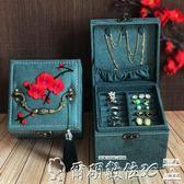 首飾盒復古首飾盒歐式精致小號飾品盒公主簡約收納盒手飾盒珠寶盒化妝盒LX爾碩數位