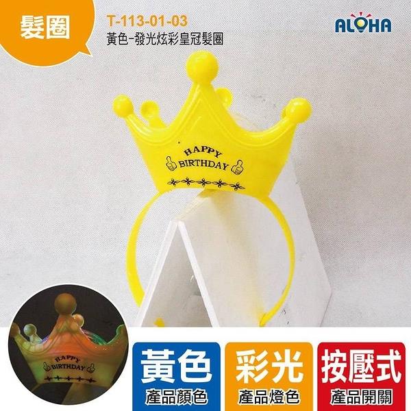 LED發光髮箍 尾牙/活動/花燈/演唱會 黃色-發光炫彩皇冠髮圈 (T-113-01-03)