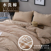 床包被套四件組 雙人加大 色織水洗棉 100%純棉 Minis居家 蔓紗-沙棕