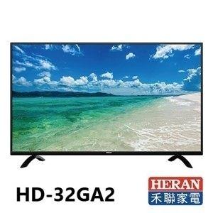 HERAN 禾聯 32吋液晶顯示器 強化玻璃機種 HD-32GA2