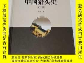 二手書博民逛書店罕見中國獵頭史Y278399 宋斌 中山大學 出版2017
