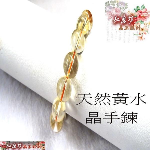 【Ruby工作坊】「 保證招財每顆12MM」NO.12NY天然黃水晶手鍊(加持祈福)12MM