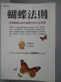 【書寶二手書T5/動植物_NLO】蝴蝶法則_張琰, 蘿賽