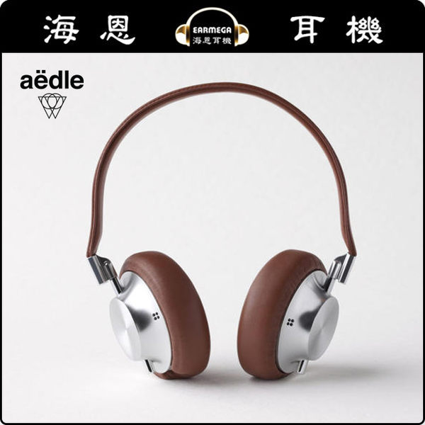 【海恩數位】法國 Aedle VK-X Classic 全罩式有無線數位類比式耳機