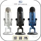《飛翔無線3C》Blue YETI 雪怪 USB麥克風◉公司貨◉電腦錄音◉增益控制◉心型 全向 雙指向 立體聲