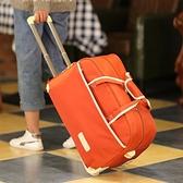 旅行包女手提大容量男拉桿包行李包可摺疊防水待產包儲物包旅行袋  ATF  全館鉅惠