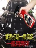 汽車鍍晶納米水晶鍍膜劑液體玻璃渡膜噴霧正品車漆度金套裝封釉蠟 【扣子小鋪】