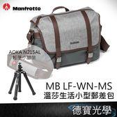 Manfrotto MB LF-WN-MS - 溫莎生活小型郵差包 AOKA N215AL 輕便小腳架 套組 總代理公司貨 相機包 送抽獎券