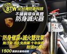 【北台灣防衛科技】BTW W-1 環保氣...