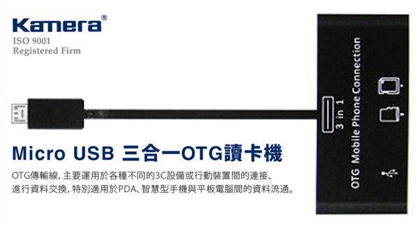 放肆購 Kamera Micro USB 三合一 OTG 讀卡機 安卓 手機 平板 隨身碟 記憶卡 micro SD SDHC T-Flash TF 8G 16G 32G