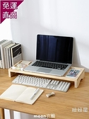 螢幕架 電腦顯示器增高架實木置物墊高辦公室桌面收納底座多功能支架架子 現貨快出 YYJ