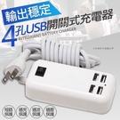 輸出穩定 4孔USB開關式充電器 全球通用電壓 一對四充電器 ✰日常嚴選✰