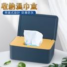 【口罩收納盒】濕紙巾抽取盒 帶蓋面紙盒 ...