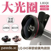 LIEQI LQ-045 0.6X 單眼級無變形廣角鏡頭 夾式鏡頭 自拍神器 無暗角 抗變形 原廠正品 聖誕禮物 XR