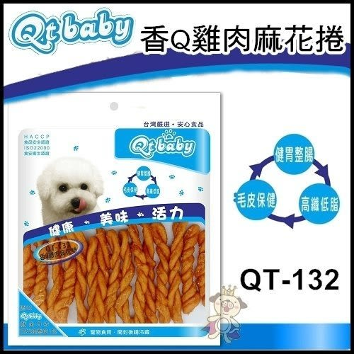 *WANG*台灣研選Qt baby 純手工烘焙 狗零食-香Q雞肉麻花捲 (QT-132)