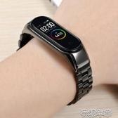 小米手環4腕帶替換帶不銹鋼四代運動防水金屬錶帶米蘭尼 花樣年華