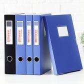 檔案盒10個裝文件盒A4檔案盒文件資料盒塑膠憑證收納盒辦公用品文具