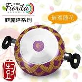 義廚寶 菲麗塔系列 24cm樂煮鍋 FH01璀璨蓮花 獨家搭贈專用蓋+蝶型荷木鏟