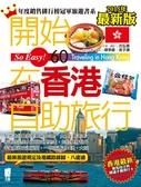 (二手書)開始在香港自助旅行(2015最新版)