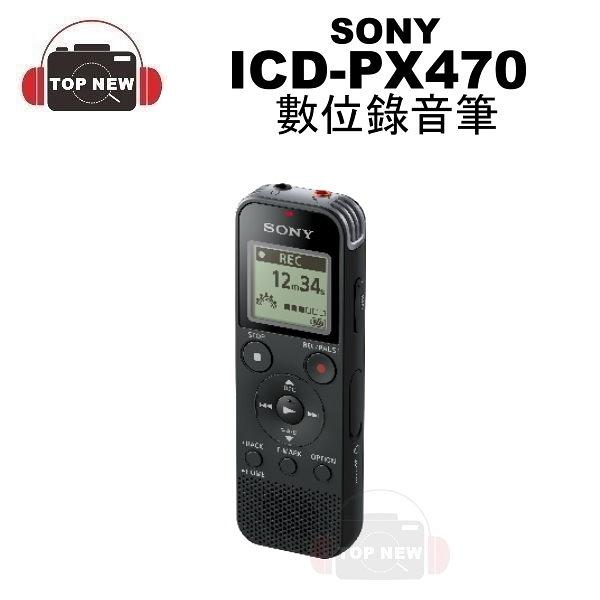 SONY ICD-PX470 錄音筆 內建4G 可插卡擴充 PX470 原廠公司貨