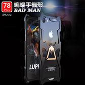 【快速出貨】iPhone 8 7 手機殼 蝙蝠俠 金屬邊框 指環扣支架 金屬殼 散熱 超強防護 保護殼