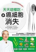 天天這樣吃,讓癌細胞消失:癌症被治癒的人都吃這些,日本抗癌權威八大飲食法,轉移、