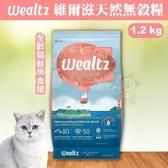 *KING*韓國Wealtz維爾滋《天然無穀糧-全齡貓鮭魚食譜》1.2公斤WE72072 貓飼料