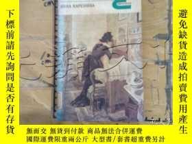 二手書博民逛書店AHHA罕見KAPEHИHAY11418 Л.H.Toлctoй