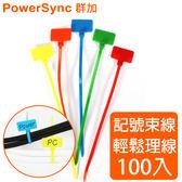 群加 Powersync 標牌記號理線束線帶 -5色/ 100入 (ACLTTGC17M)