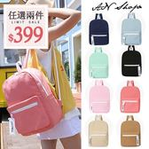後背包-韓國特色前口袋大容量字母布拉鍊帆布後背包 雙肩包 斜背包【AN SHOP】