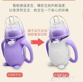企鵝型玻璃寶寶寬口徑防摔奶瓶 帶手柄防脹氣 智能感溫奶瓶硅膠套 花間公主