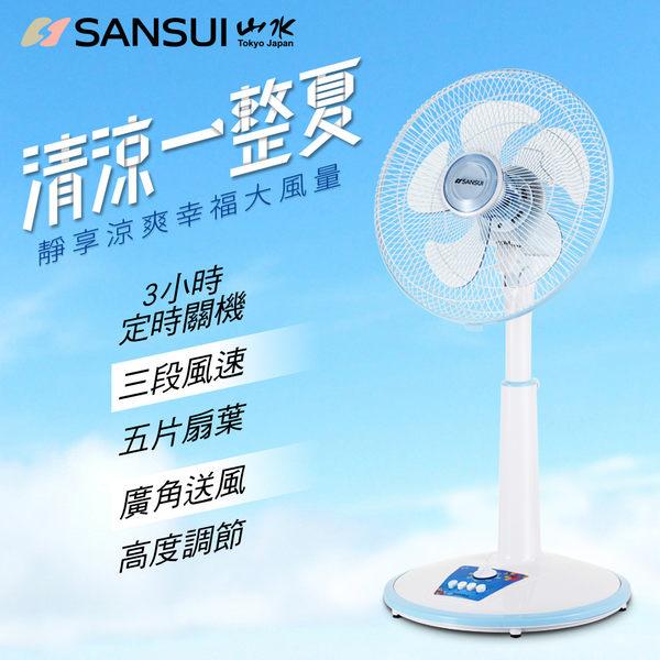 【SANSUI 山水】16吋機械定時涼風立扇(SAF-1670)