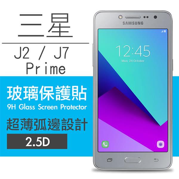 【00194】 [Samsung Galaxy J7 Prime / J2 Prime] 9H鋼化玻璃保護貼 弧邊透明設計 0.26mm 2.5D