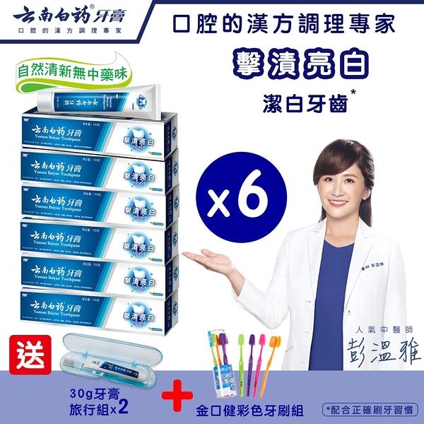 【雲南白藥牙膏】擊漬亮白6入組 牙齒亮白潔白 漢方溫和美白 漢方護齦功能性牙膏