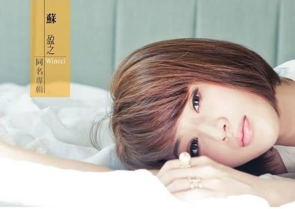 蘇盈之 同名專輯 CD (購潮8)