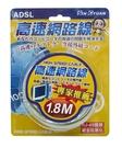 (現貨)ADSL高速網路線1.8M SC