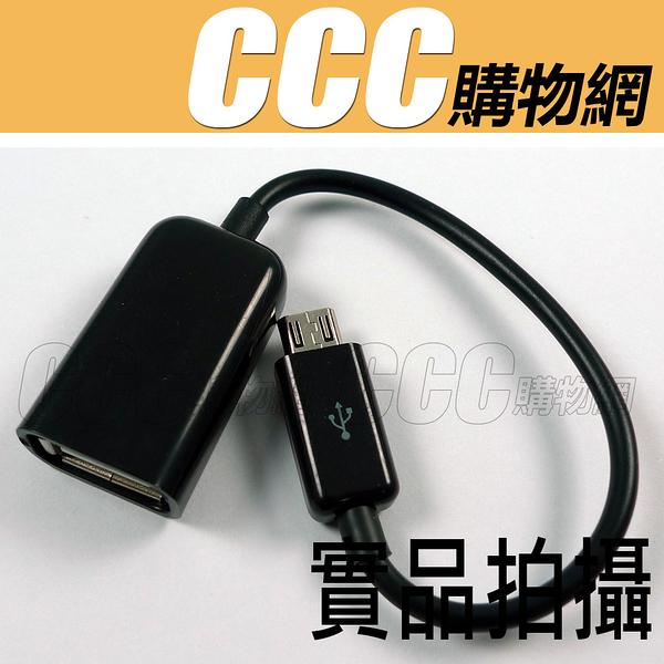 Micro to USB OTG線 可外接 讀卡機 隨身碟 滑鼠 鍵盤 資料傳輸 三星 SONY
