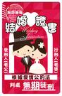 【悠遊卡貼紙】結婚證書 # 悠遊卡/e卡通/感應卡/門禁卡/識別證/icash/會員卡/多用途卡片型貼紙
