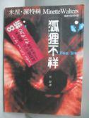【書寶二手書T4/一般小說_OGS】狐狸不祥_任慧, 米涅.