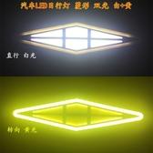 汽車led日行燈菱形雙光COB行車燈帶轉向裝飾燈 萬客居