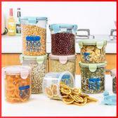 密封罐五谷雜糧收納瓶廚房零食收納盒塑料保鮮罐子食品干貨儲物罐禮物限時八九折