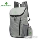 皮膚包超輕便攜可摺疊旅行包雙肩包防水登山包旅游包戶外背包男女 設計師生活百貨