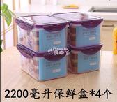 保鮮盒 廚房冰箱保鮮盒塑料飯盒水果保鮮盒四件套微波密封盒食品收納盒igo 俏腳丫