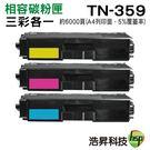 【三彩組合 ↘4790元】Brother TN-359 高容量相容碳粉匣 L8250CDN L8350CDW L8600CDW L8850CDW